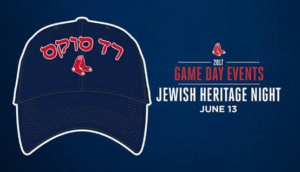 Downtown Social Club Jewish Heritage Night at the Boston Red Sox Image